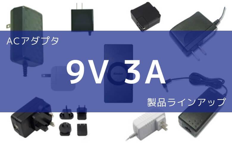 ACアダプタ 9V 3A 製品ラインアップ