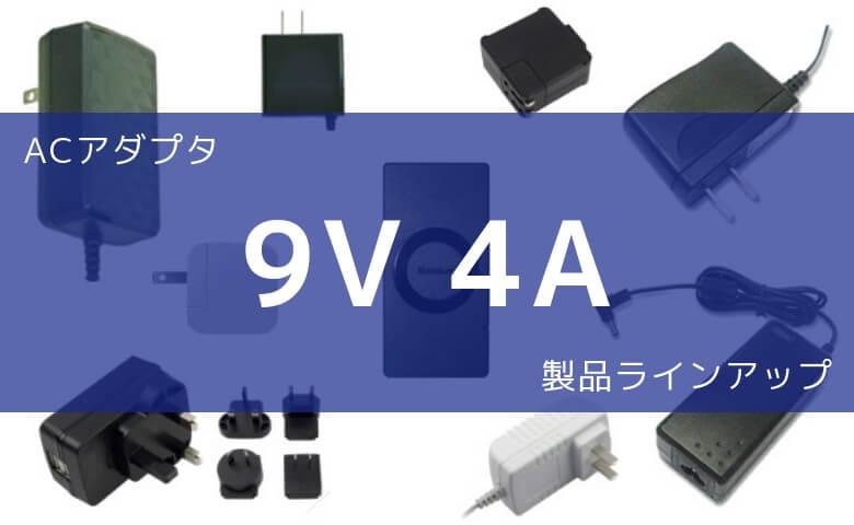 ACアダプタ 9V 4A 製品ラインアップ