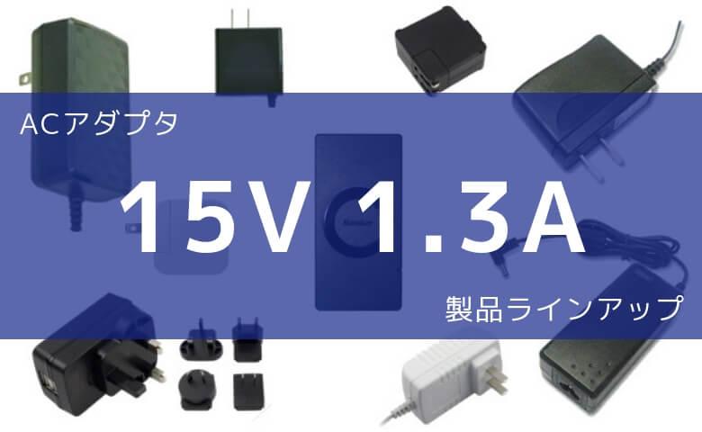 ACアダプタ 15V 1.3A 製品ラインアップ