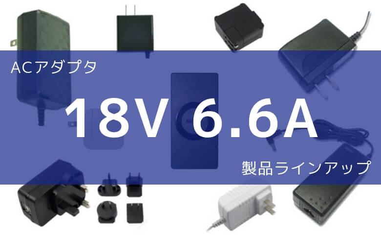 ACアダプタ 18V 6.6A 製品ラインアップ