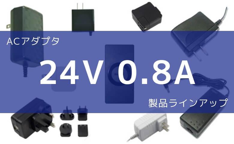 ACアダプタ 24V 0.8A 製品ラインアップ