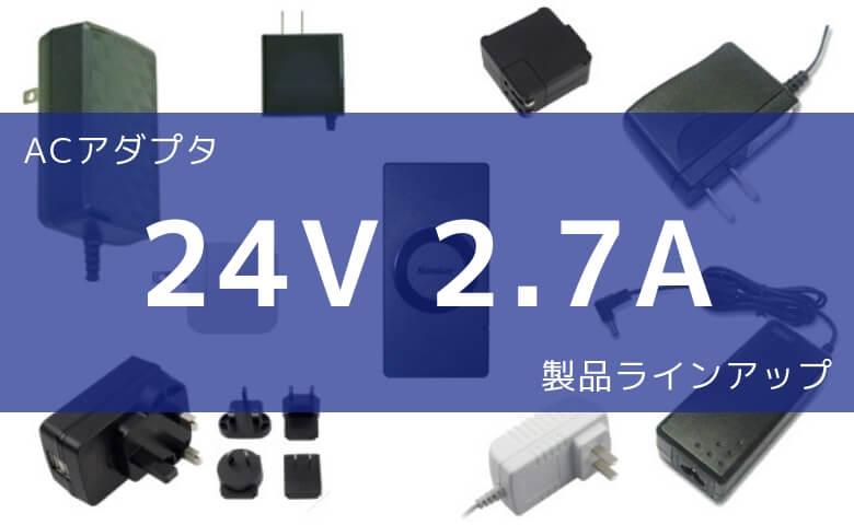 ACアダプタ 24V 2.7A 製品ラインアップ