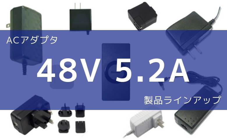 ACアダプタ 48V 5.2A 製品ラインアップ