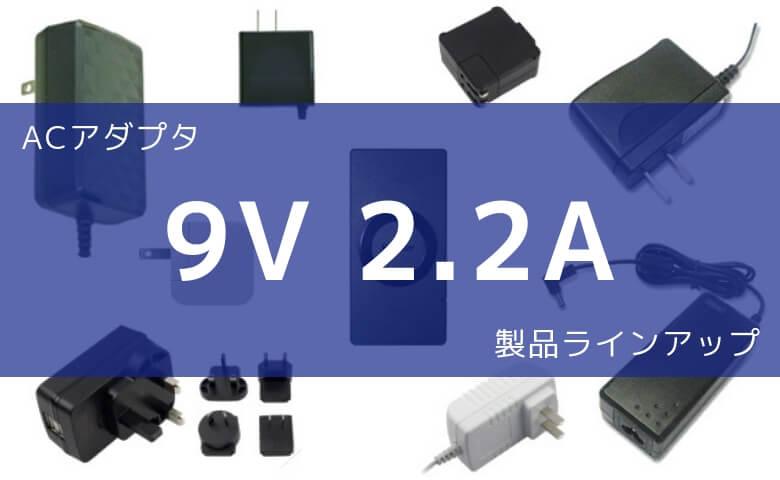 ACアダプタ 9V 2.2A 製品ラインアップ