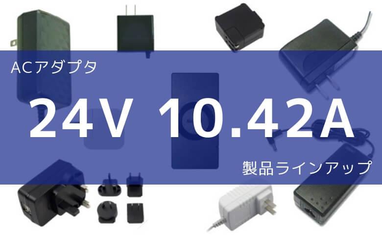 ACアダプタ 24V 10.42A 製品ラインアップ