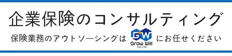 企業保険のコンサルティング