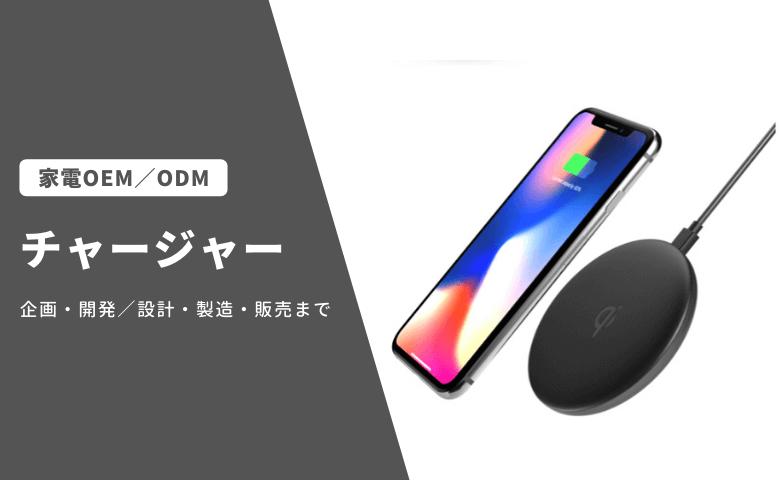 チャージャー 家電OEM/ODM事業