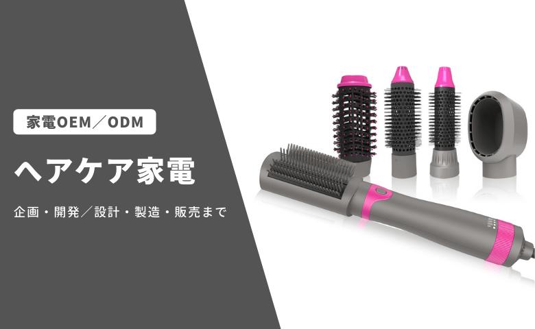 ヘアケア家電 家電OEM/ODM事業