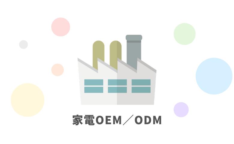家電OEM/ODM事業の特徴
