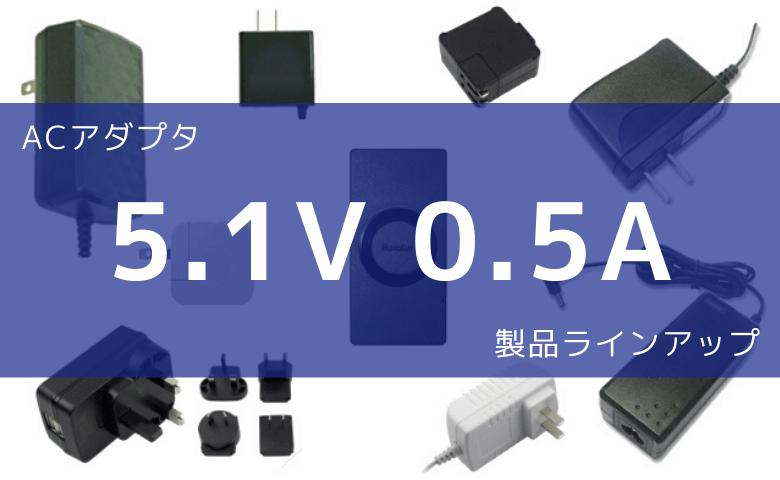 ACアダプタ 5.1V 0.5A 製品ラインアップ