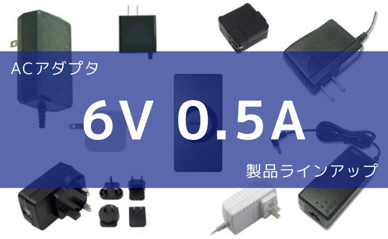 ACアダプタ 6V 0.5A 製品ラインアップ