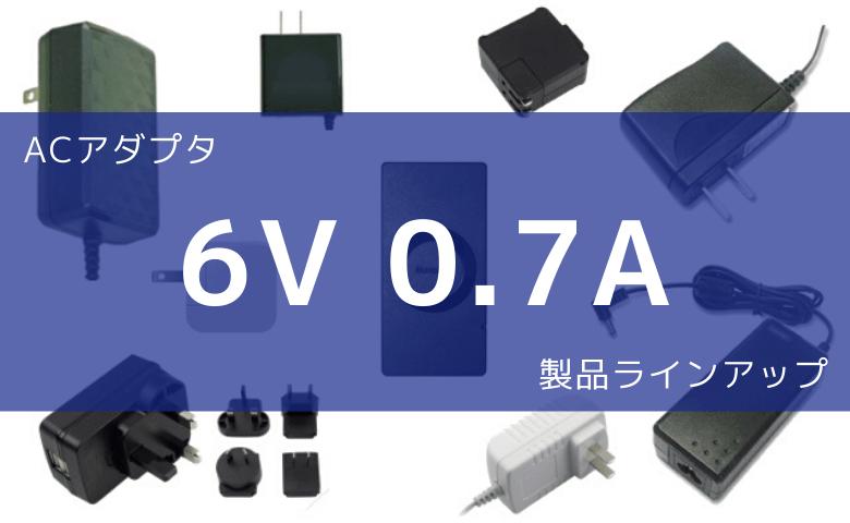 ACアダプタ 6V 0.7A 製品ラインアップ