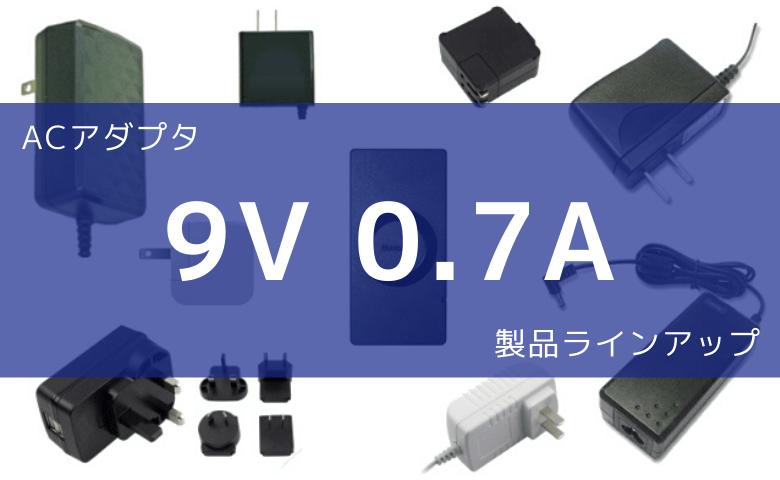ACアダプタ 9V 0.7A 製品ラインアップ