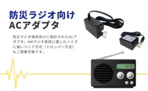防災ラジオ向けACアダプタ