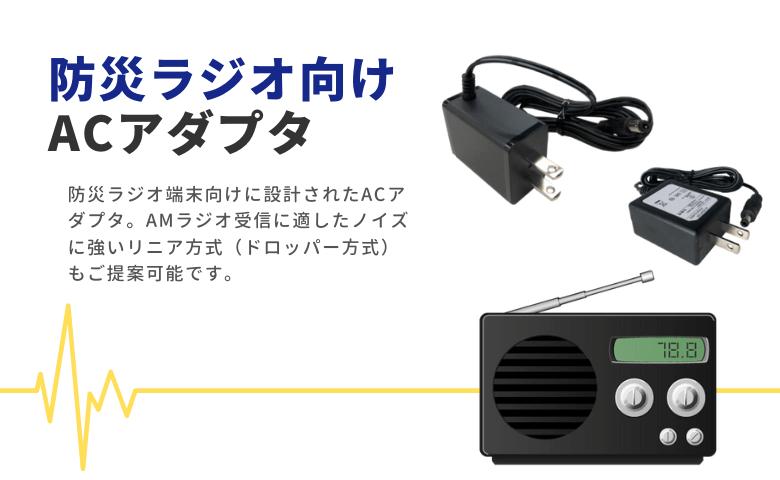 防災ラジオ向け ACアダプタ