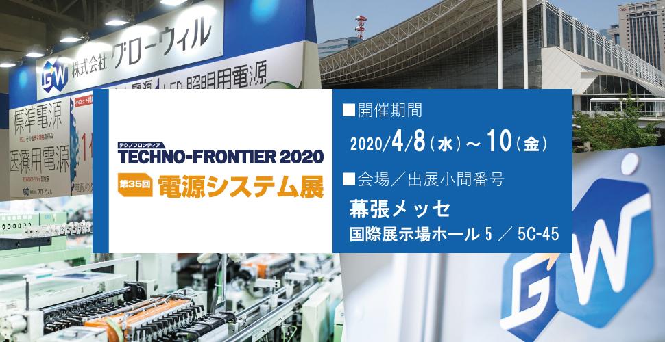 TECHNO-FRONTIER 2020 第35回 電源システム展