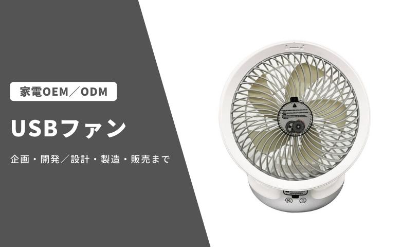 USBファン 家電OEM/ODM事業