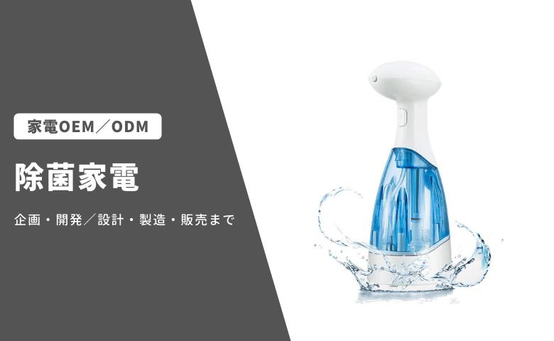 除菌家電 家電OEM/ODM事業