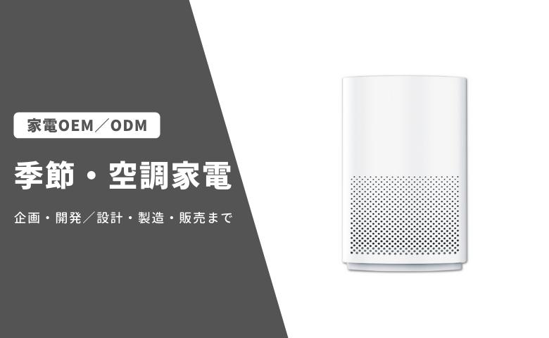 季節・空調家電 家電OEM/ODM事業