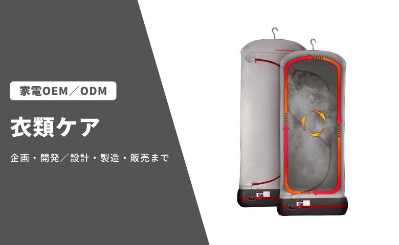 衣類ケア家電 家電OEM/ODM事業