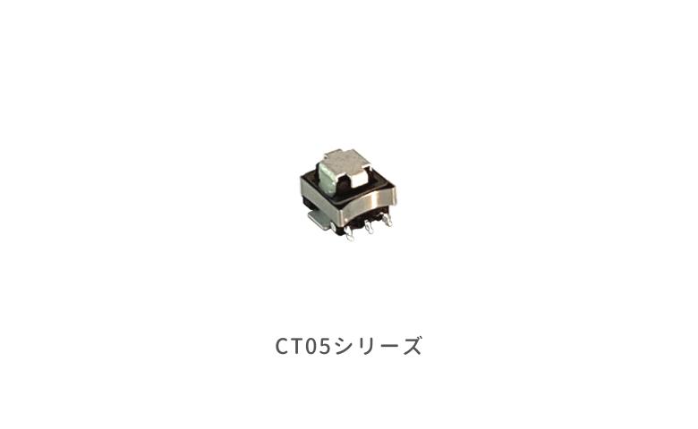 電流検出トランス CT05シリーズ