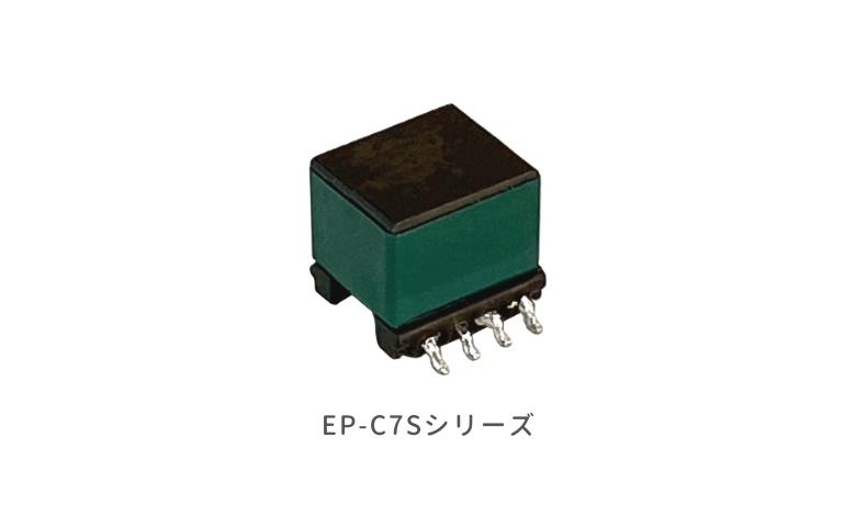 パルストランス EP-C7Sシリーズ
