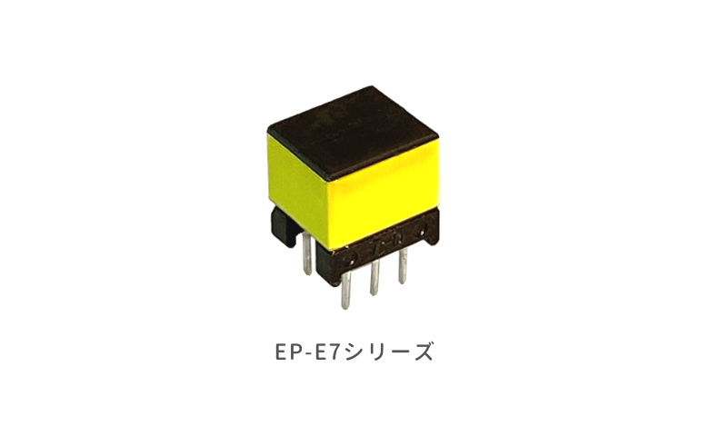 パルストランス EP-E7シリーズ