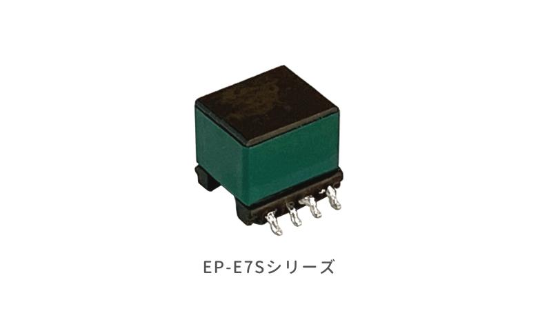 パルストランス EP-E7Sシリーズ