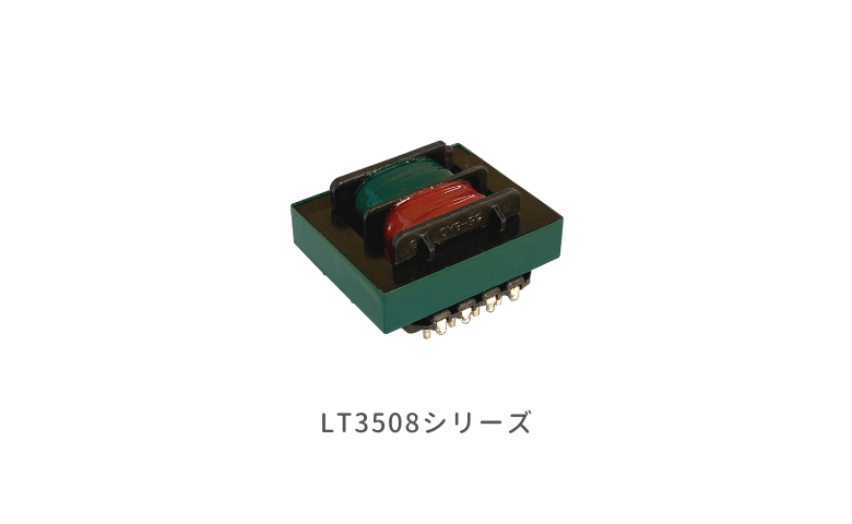 電源トランス(低背) LT3508シリーズ