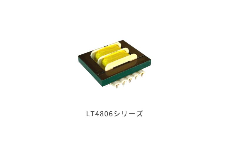 電源トランス(低背) LT4806シリーズ