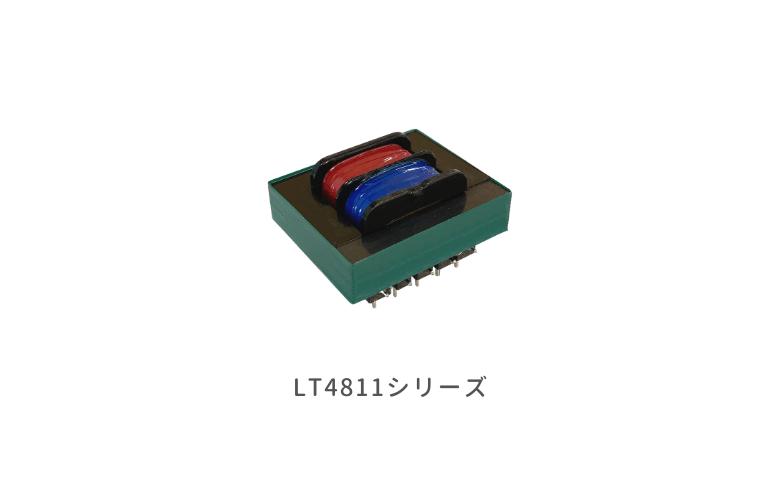 電源トランス(低背) LT4811シリーズ
