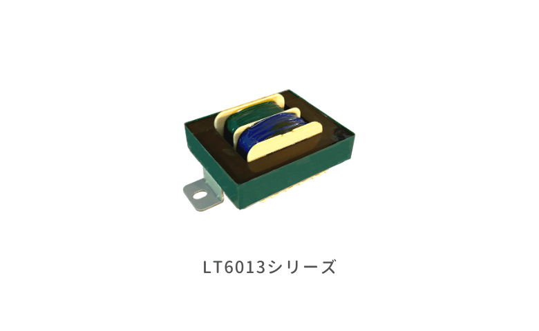 電源トランス(低背) LT6013シリーズ
