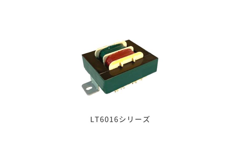 電源トランス(低背) LT6016シリーズ