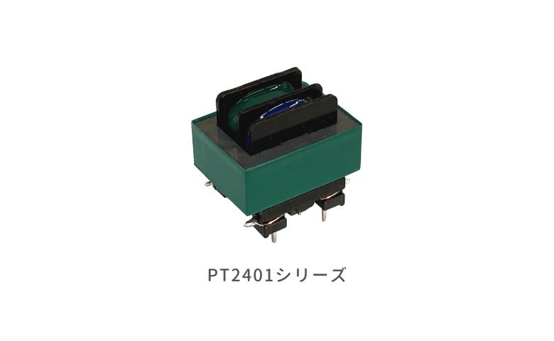 電源トランス PT2401シリーズ