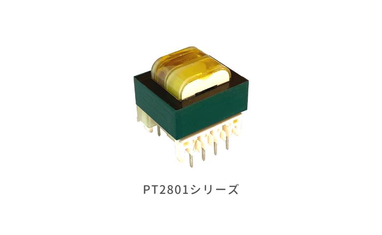 電源トランス PT2801シリーズ