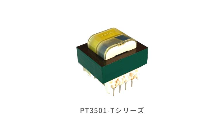 電源トランス PT3501-Tシリーズ