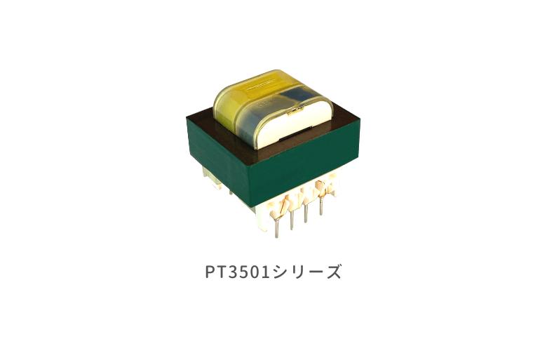 電源トランス PT3501シリーズ
