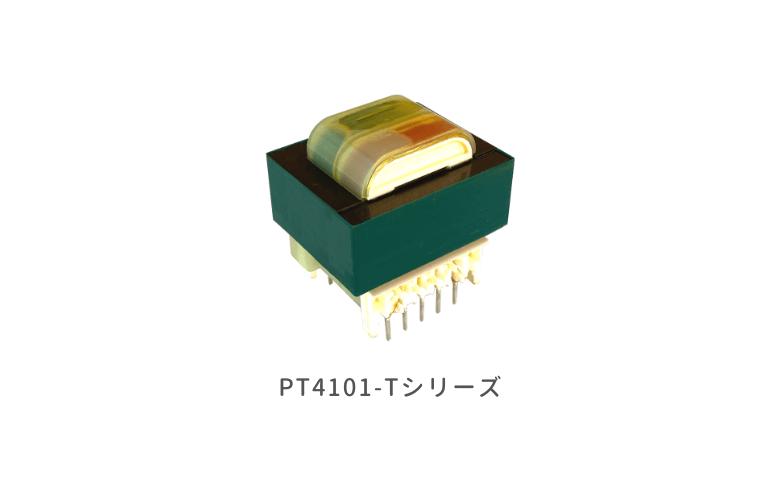 電源トランス PT4101-Tシリーズ