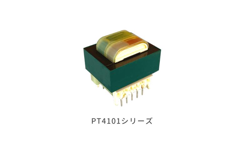 電源トランス PT4101シリーズ