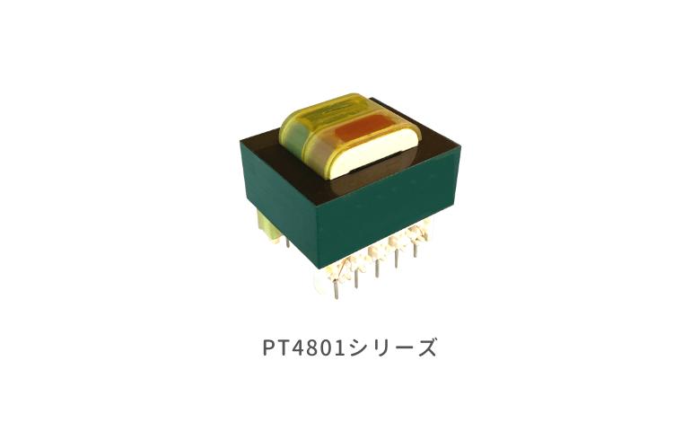 電源トランス PT4801シリーズ