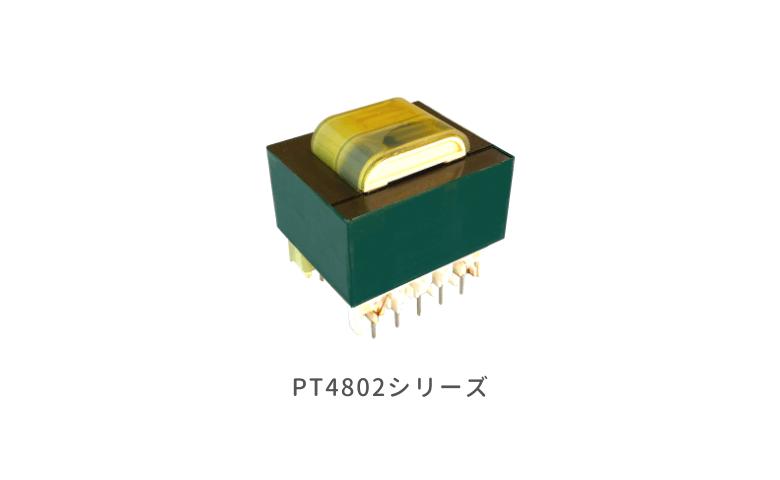 電源トランス PT4802シリーズ