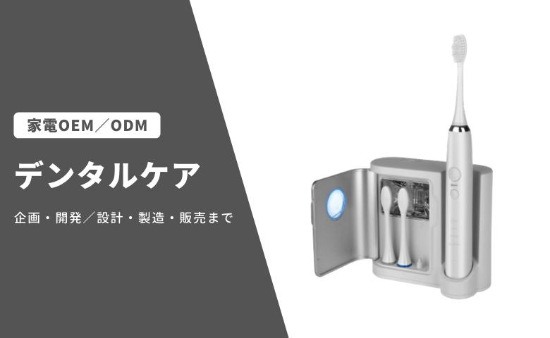 デンタルケア家電 家電OEM/ODM事業