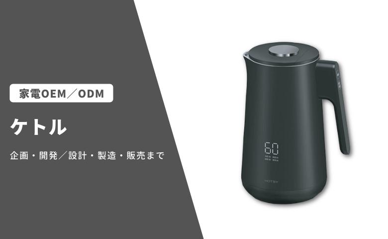 ケトル 家電OEM/ODM事業