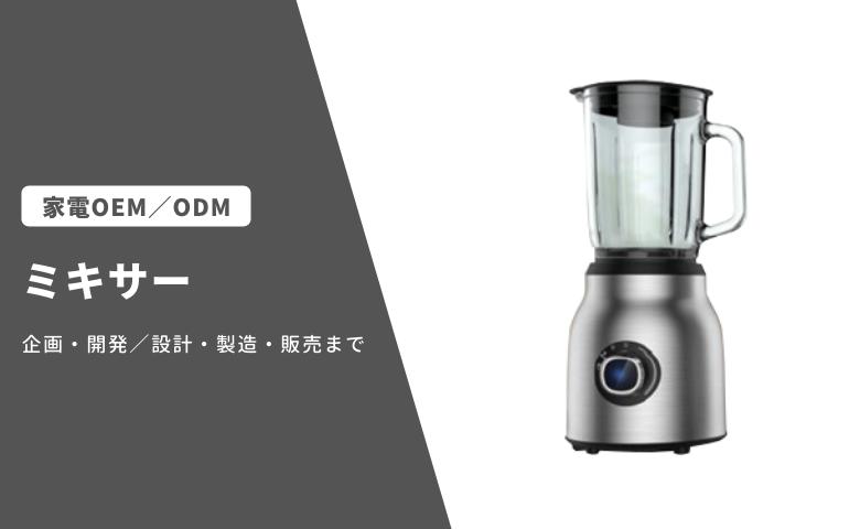 ミキサー 家電OEM/ODM事業
