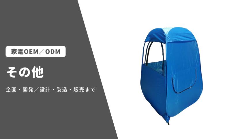 その他家電(生活) 家電OEM/ODM事業