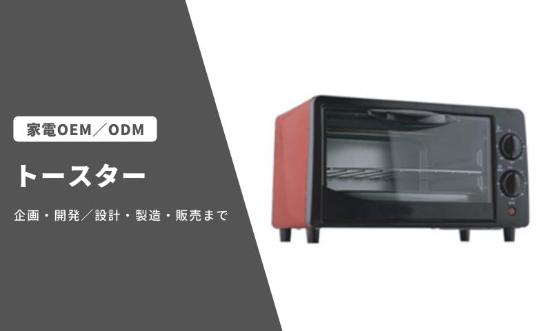 トースター 家電OEM/ODM事業