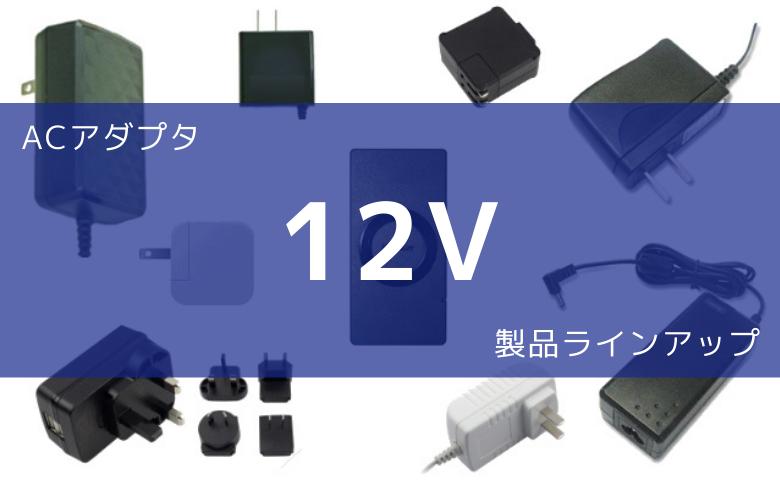 ACアダプタ 12V 製品ラインアップ