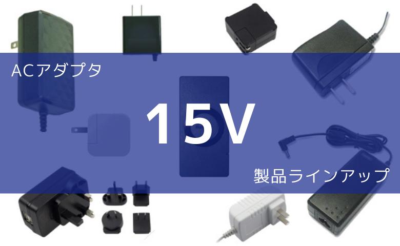 ACアダプタ 15V 製品ラインアップ