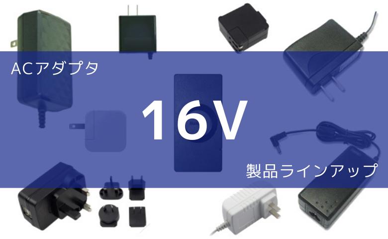 ACアダプタ 16V 製品ラインアップ
