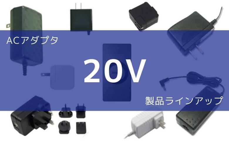 ACアダプタ 20V 製品ラインアップ